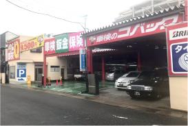 コバック福岡中央店